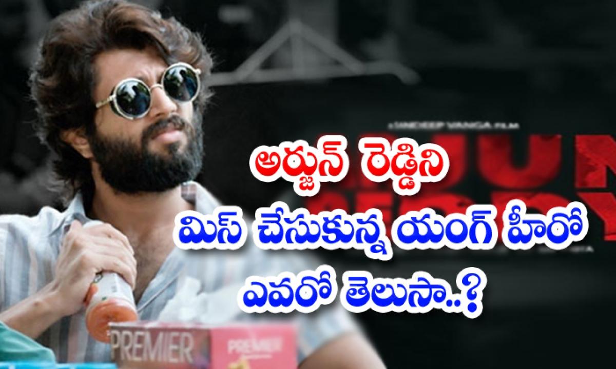 Vijay Devarakonda Was Not The First Choice For Arjun Reddy Movie-TeluguStop.com