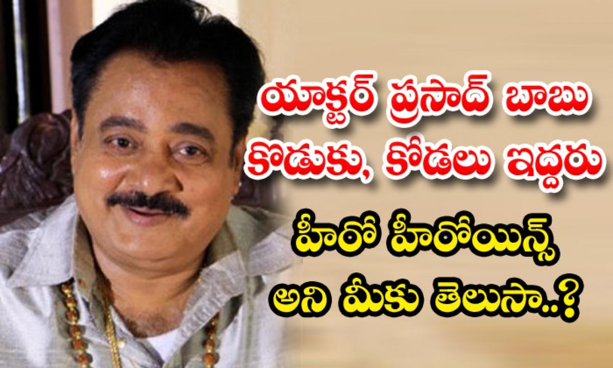 Actor Prasad Babu Unknown Family Members Details-TeluguStop.com