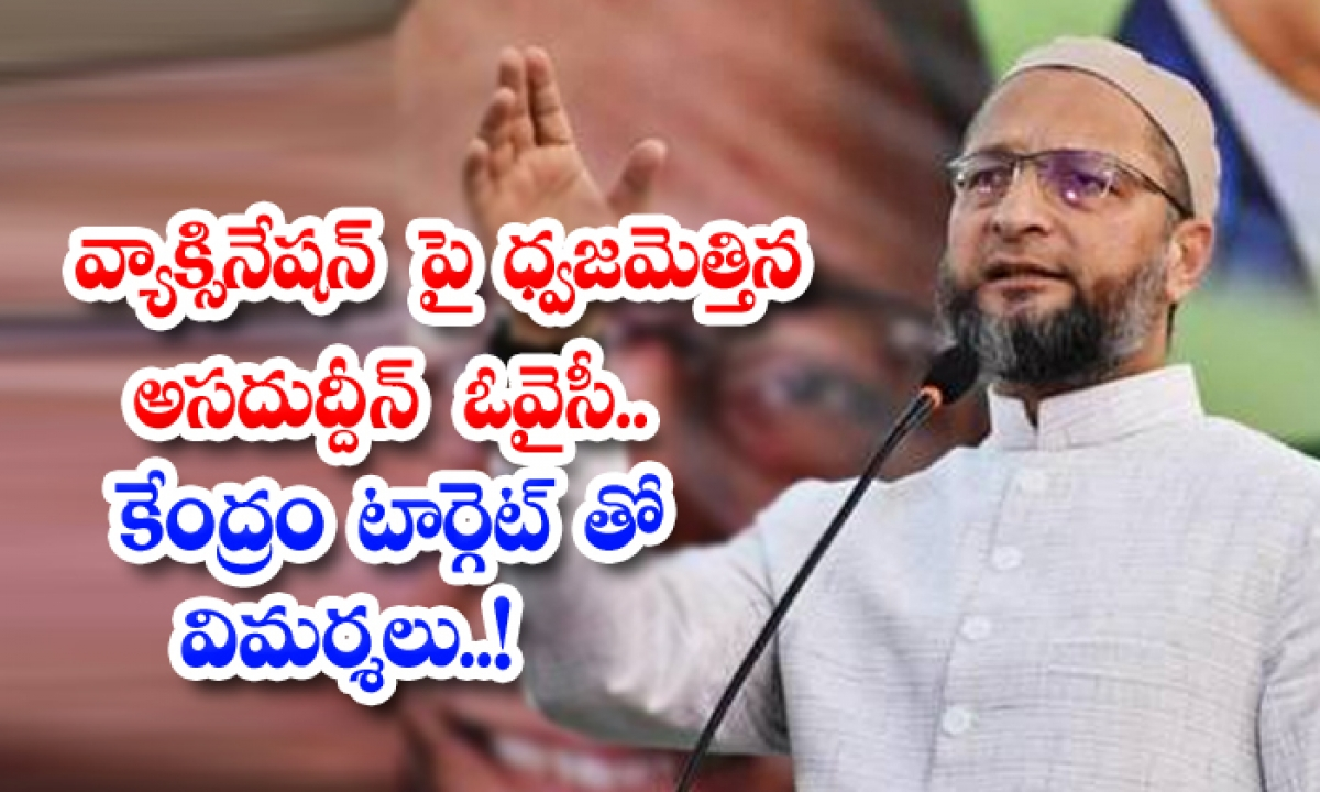 Asaduddin Owaisi Targets Modi Government Corona Vaccination-TeluguStop.com