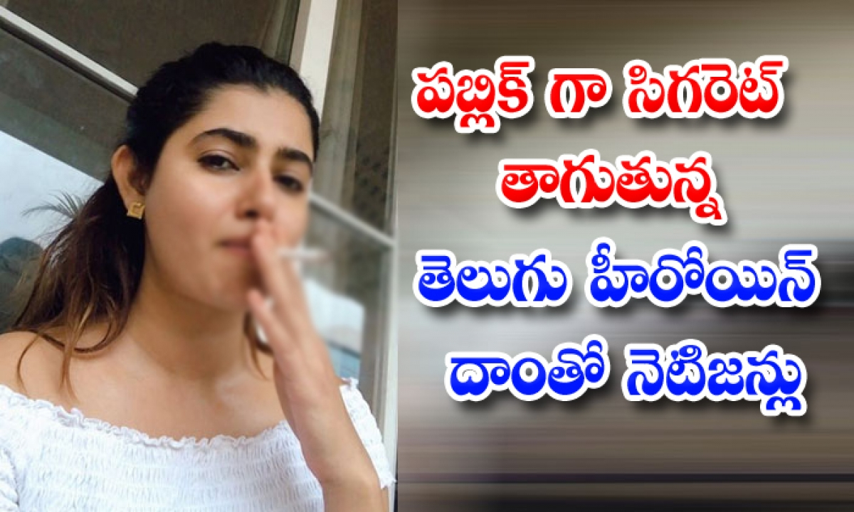 Telugu Actress Ashima Narwal Cigar Smoking Video Viral In Social Media-పబ్లిక్ గా సిగరెట్ తాగుతున్న తెలుగు హీరోయిన్.. దాంతో నెటిజన్లు…-Latest News - Telugu-Telugu Tollywood Photo Image-TeluguStop.com