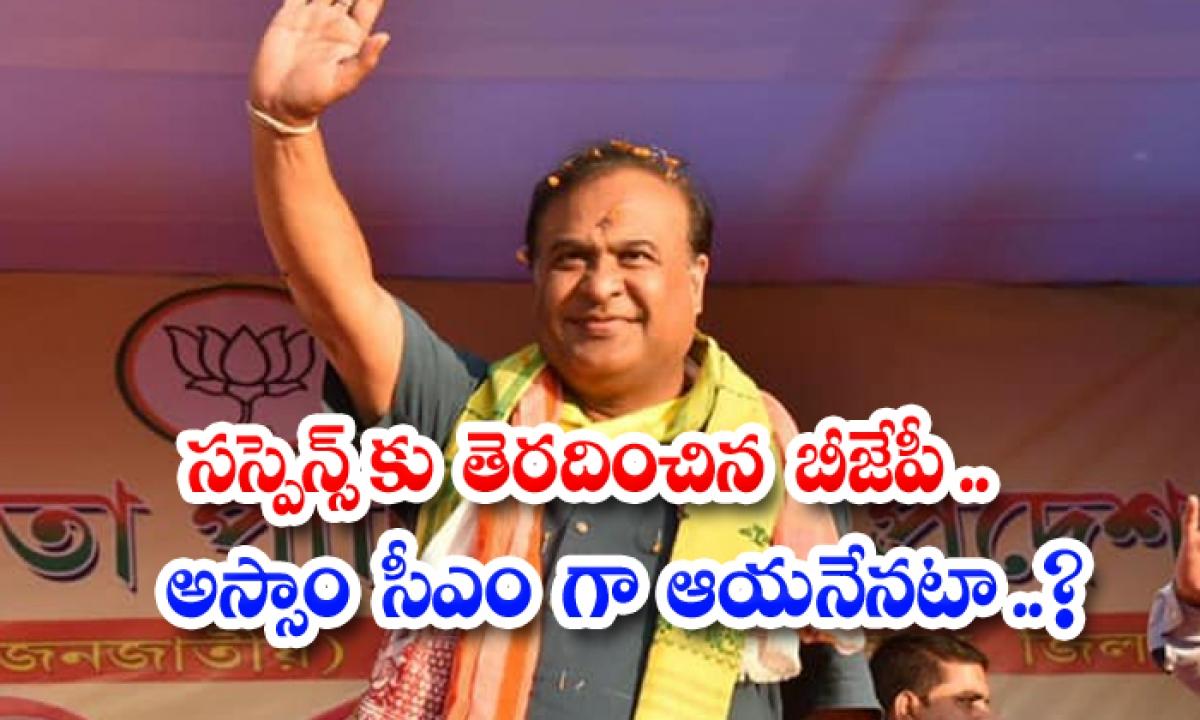 Himanta Bishwa Sharma As Assam Cm Candidate-సస్పెన్స్ కు తెరదించిన బీజేపీ.. అస్సాం సీఎంగా ఆయనేనటా.. -Breaking/Featured News Slide-Telugu Tollywood Photo Image-TeluguStop.com