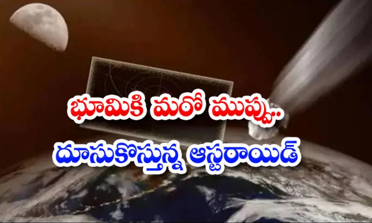 Another Threat To Earth A Looming Asteroid-భూమికి మరో ముప్పు.. దూసుకొస్తున్న ఆస్టరాయిడ్-General-Telugu-Telugu Tollywood Photo Image-TeluguStop.com