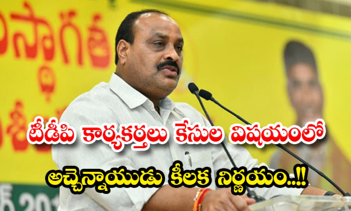 Atchannaidu Sensatational Decision On Party Cases-టీడీపి కార్యకర్తలు కేసుల విషయంలో అచ్చెన్నాయుడు కీలక నిర్ణయం..-Latest News - Telugu-Telugu Tollywood Photo Image-TeluguStop.com