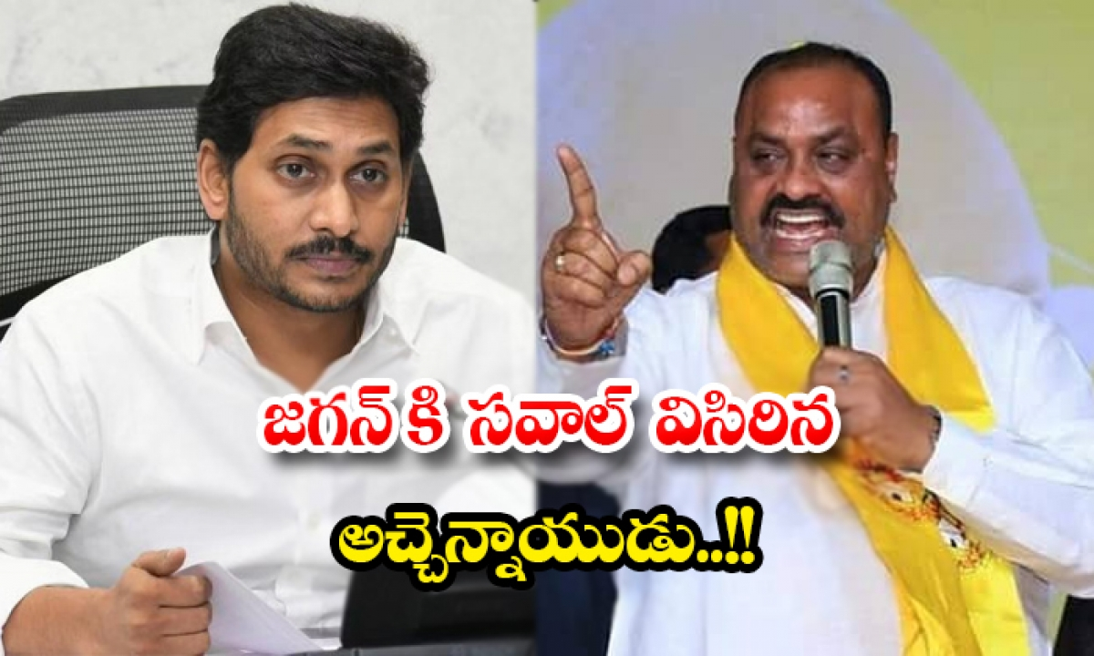 Atchannaiudu Challenges Jagan Over Kisan Morcha Bharath Bandh-జగన్ కి సవాల్ విసిరిన అచ్చెన్నాయుడు..-Latest News - Telugu-Telugu Tollywood Photo Image-TeluguStop.com