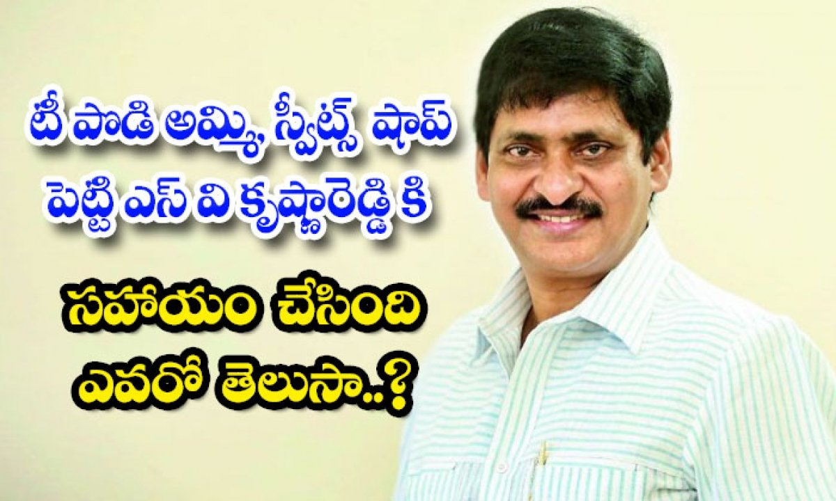 Sv Krishna Reddy Personal Life Unknown Facts-TeluguStop.com
