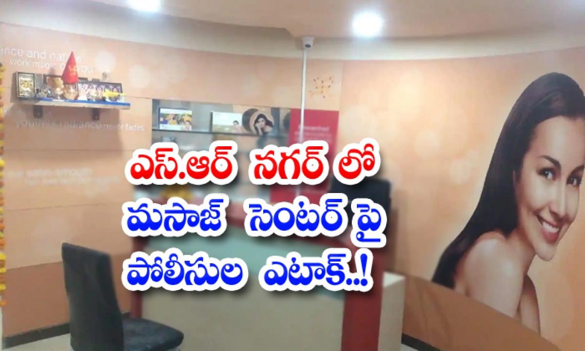 Sr Nagar Massage Centre Task Force Police Attack-TeluguStop.com