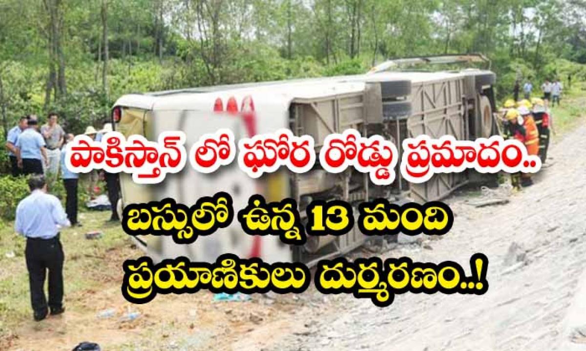 13 Passengers Killed In Road Mishap In Pakistan-TeluguStop.com