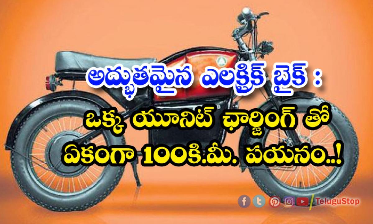 Atumobile Launches Electric Bike Atum 1 0-అద్భుతమైన ఎలక్ట్రిక్ బైక్: ఒక్క యూనిట్ కరెంట్ చార్జింగ్ తో ఏకంగా 100 కి.మీ. పయనం…-General-Telugu-Telugu Tollywood Photo Image-TeluguStop.com