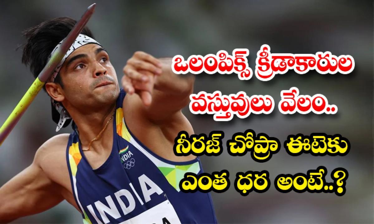 Auctions Of Olympics Athletes Auctioned How Much Is Neeraj Chopra Spear-ఒలంపిక్స్ క్రీడాకారుల వస్తువులు వేలం.. నీరజ్ చోప్రా ఈటెకు ఎంత ధర అంటే..-General-Telugu-Telugu Tollywood Photo Image-TeluguStop.com