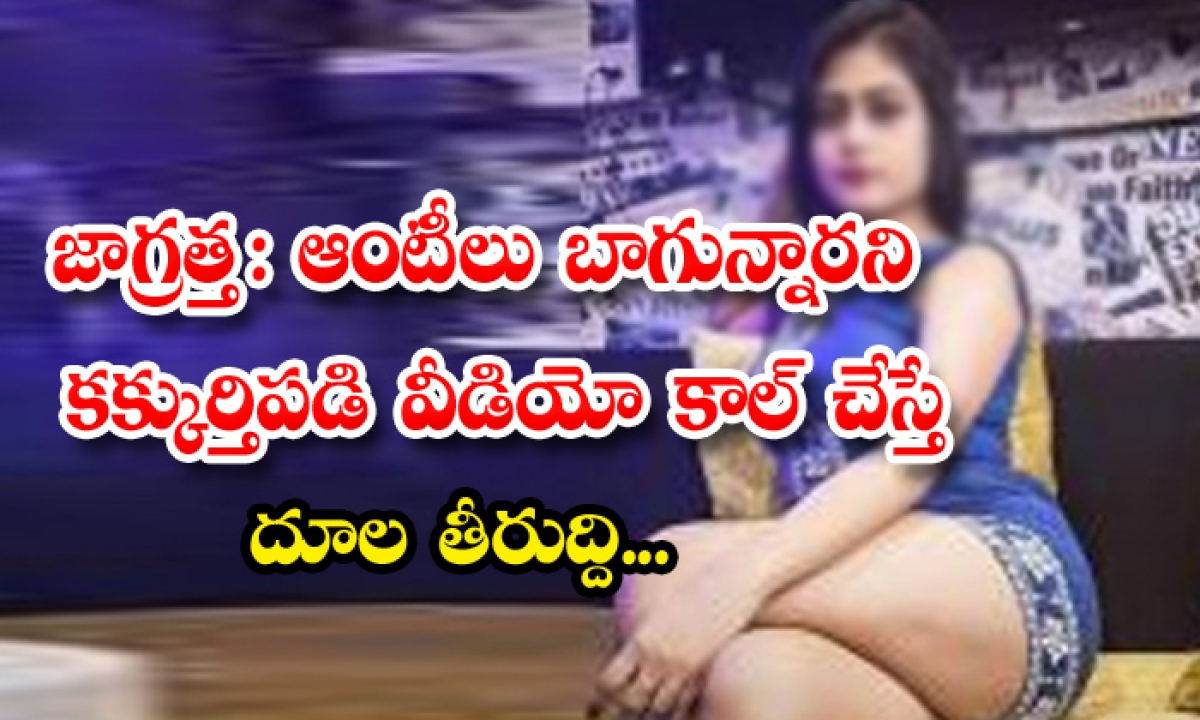 Online Call Girls Blackmailing For Money In Rajasthan-జాగ్రత్త : ఆంటీలు బాగున్నారని కక్కుర్తిపడి వీడియో కాల్ చేస్తే దూల తీరుద్ది…-Latest News - Telugu-Telugu Tollywood Photo Image-TeluguStop.com