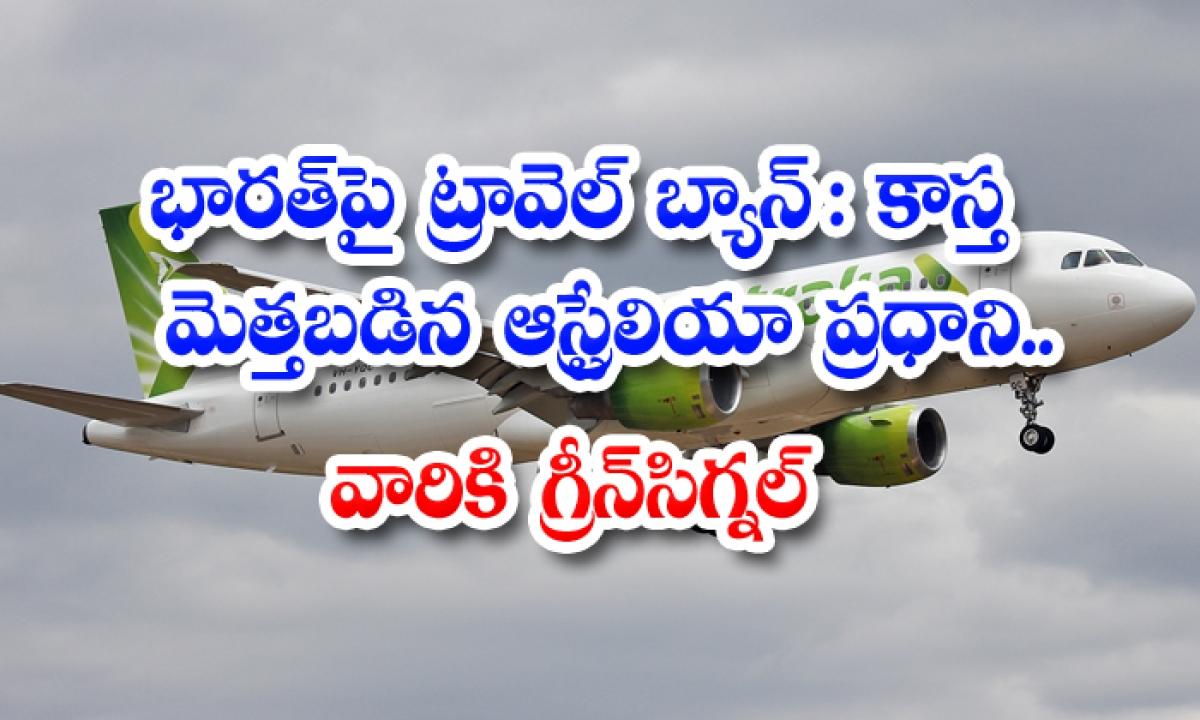 Australia To Lift Ban On Citizens Returning From Covid Hit India Next Saturday Pm Scott Morrison-భారత్పై ట్రావెల్ బ్యాన్: కాస్త మెత్తబడిన ఆస్ట్రేలియా ప్రధాని.. వారికి గ్రీన్సిగ్నల్-Latest News - Telugu-Telugu Tollywood Photo Image-TeluguStop.com