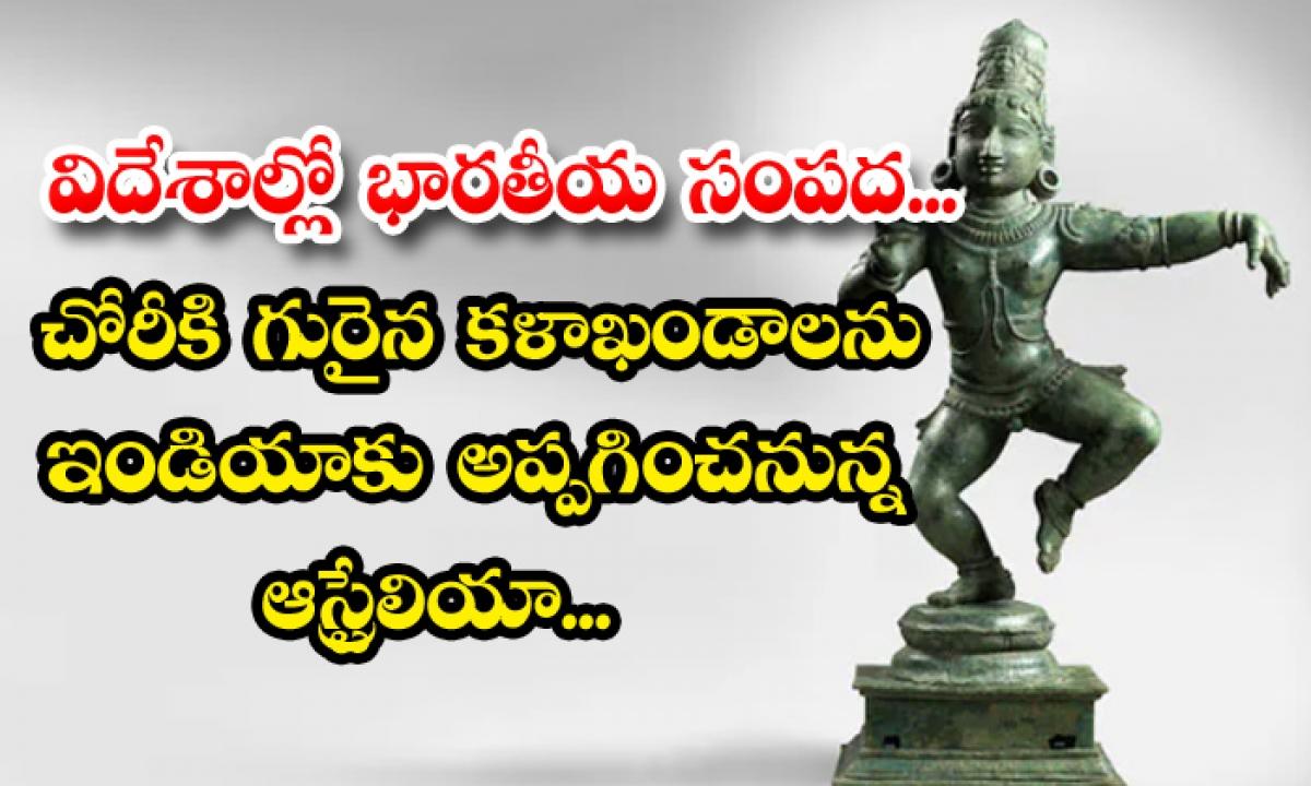 Australia To Return Stolen Art To India-విదేశాల్లో భారతీయ సంపద.. చోరీకి గురైన కళాఖండాలను ఇండియాకు అప్పగించనున్న ఆస్ట్రేలియా-Latest News - Telugu-Telugu Tollywood Photo Image-TeluguStop.com