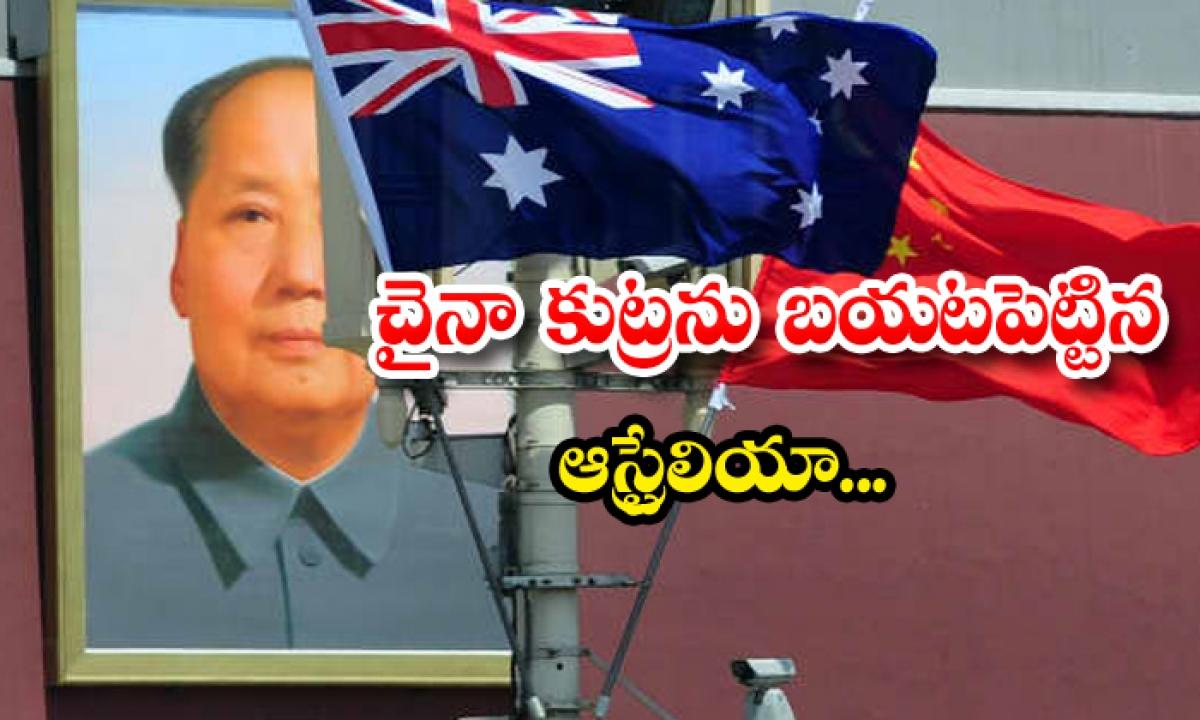 Australian Media China Coronavirus-చైనా కుట్రను బయటపెట్టిన ఆస్ట్రేలియా.. కలకలం రేపుతున్న పత్రిక కథనం.. -Latest News - Telugu-Telugu Tollywood Photo Image-TeluguStop.com