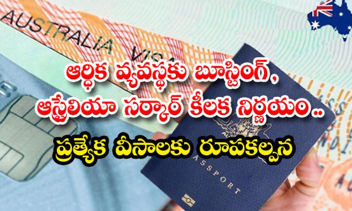 Australias Special Visas To Foreign Talent To Help With Pandemic Recovery-ఆర్ధిక వ్యవస్థకు బూస్టింగ్, ఆస్ట్రేలియా సర్కార్ కీలక నిర్ణయం.. ప్రత్యేక వీసాలకు రూపకల్పన-Latest News - Telugu-Telugu Tollywood Photo Image-TeluguStop.com