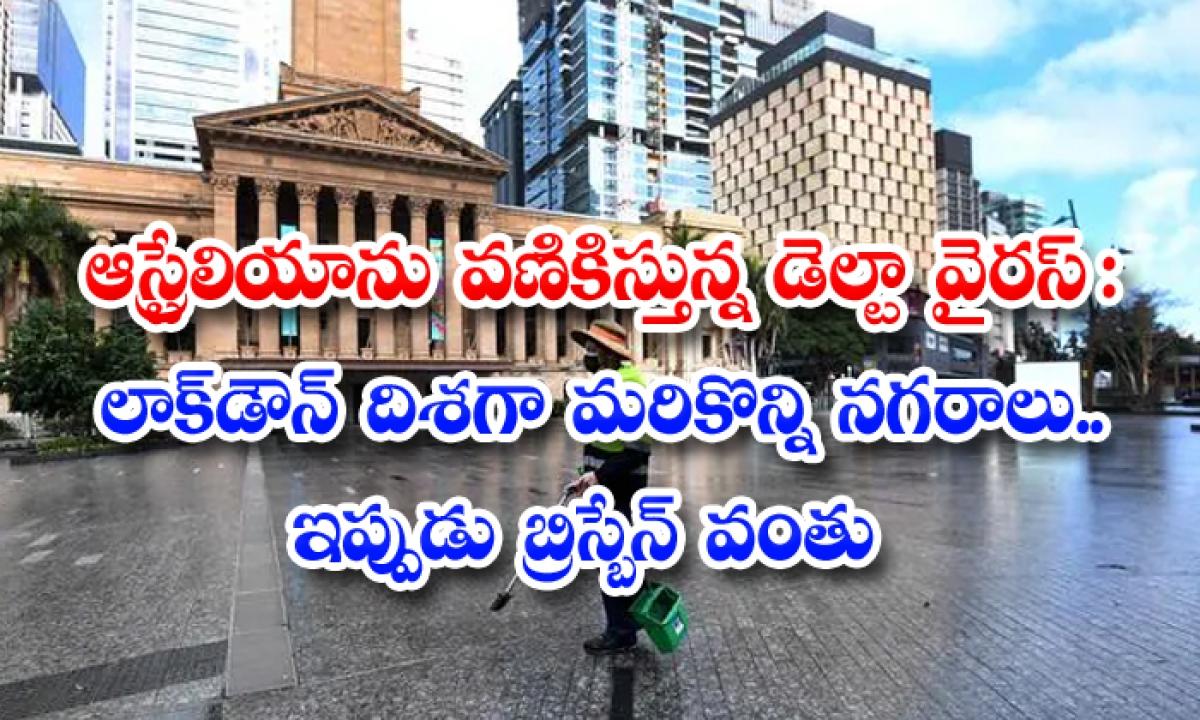 Australias Third Largest City Of Brisbane To Enter Covid Lockdown-ఆస్ట్రేలియాను వణికిస్తున్న డెల్టా వైరస్: లాక్డౌన్ దిశగా మరికొన్ని నగరాలు.. ఇప్పుడు బ్రిస్బేన్ వంతు-Latest News - Telugu-Telugu Tollywood Photo Image-TeluguStop.com