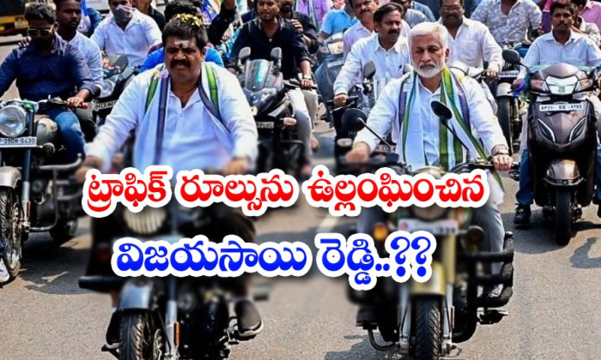 Vijayasai Reddy Violates Traffic Rules-TeluguStop.com