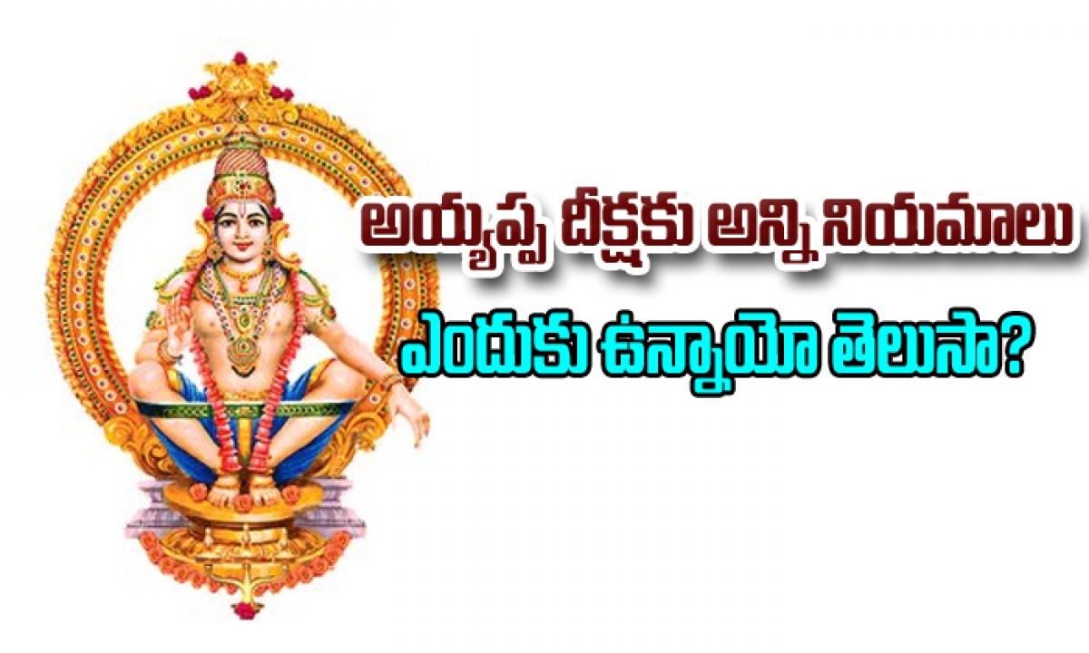Ayyappa Swami Deeksha Rules-TeluguStop.com