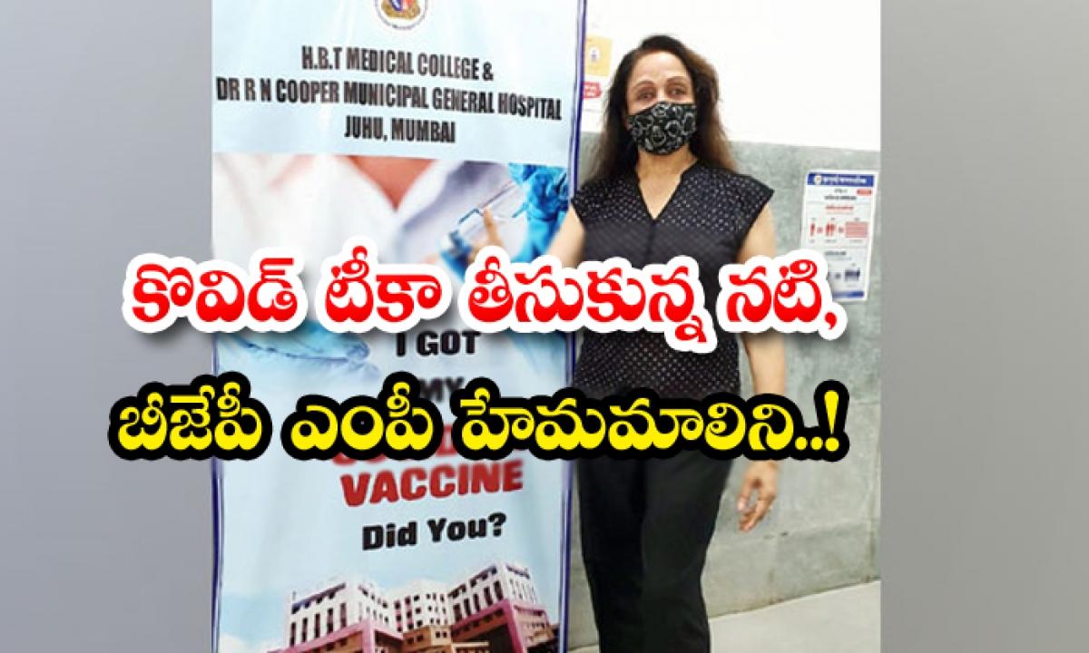 Bjp Mp Hema Malini Vaccinated By Covid-కొవిడ్ టీకా తీసుకున్న నటి, బీజేపీ ఎంపీ హేమమాలిని.. -Breaking/Featured News Slide-Telugu Tollywood Photo Image-TeluguStop.com