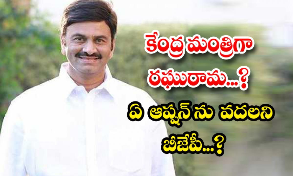 Opportunity To Bring Raghuram Krishnaraja Into The Union Cabinet-కేంద్ర మంత్రిగా రఘురామ ఏ ఆప్షన్ ను వదలని బీజేపీ -Latest News - Telugu-Telugu Tollywood Photo Image-TeluguStop.com
