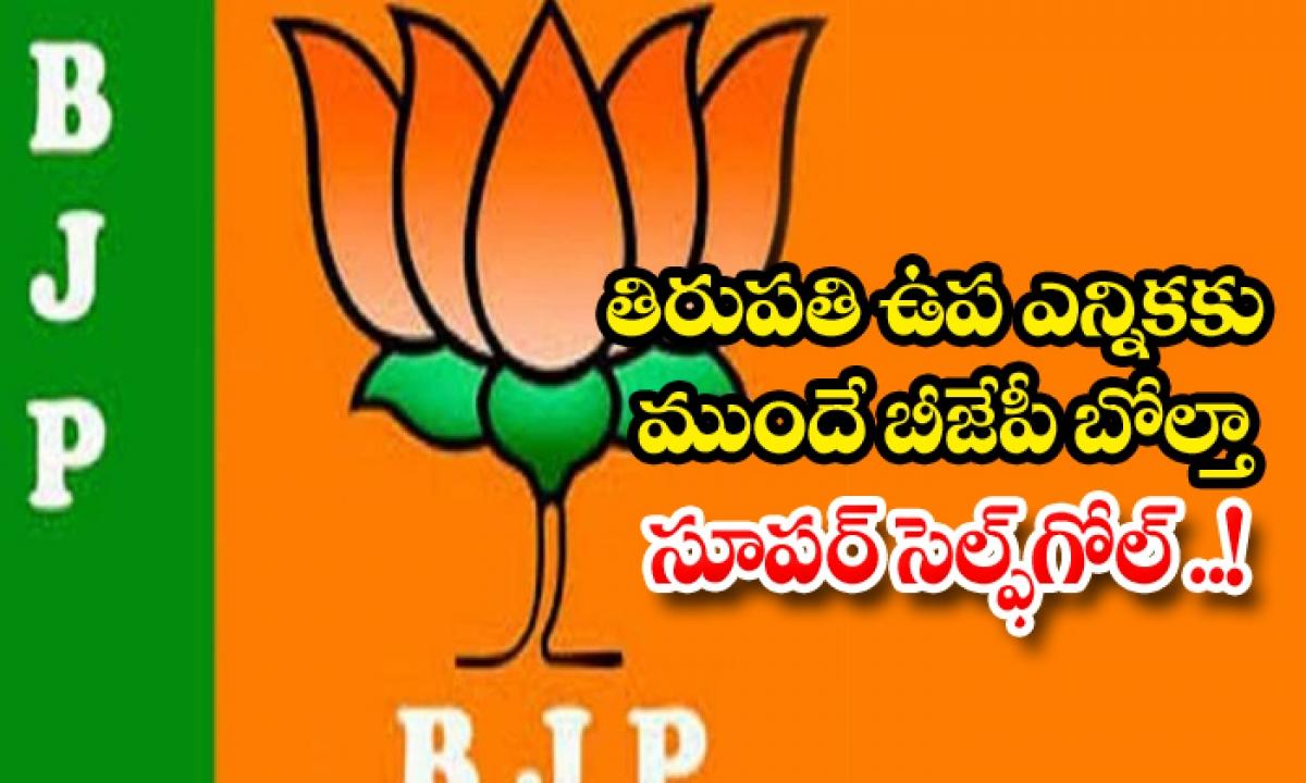 Bjp Plan Failed For Tirupathi Parlimentary Elections-తిరుపతి ఉప ఎన్నికకు ముందే బీజేపీ బోల్తా… సూపర్ సెల్ఫ్గోల్..-General-Telugu-Telugu Tollywood Photo Image-TeluguStop.com