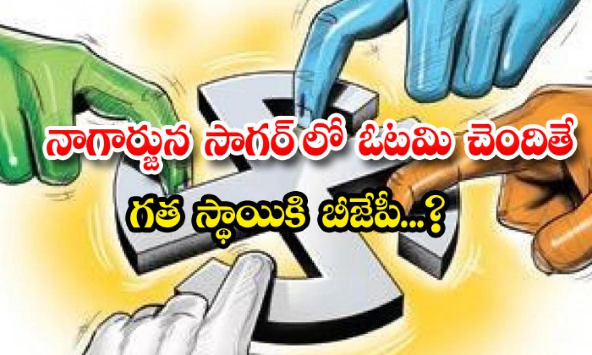 Bjp Situation Nagarjuna Sagar By Polls-TeluguStop.com