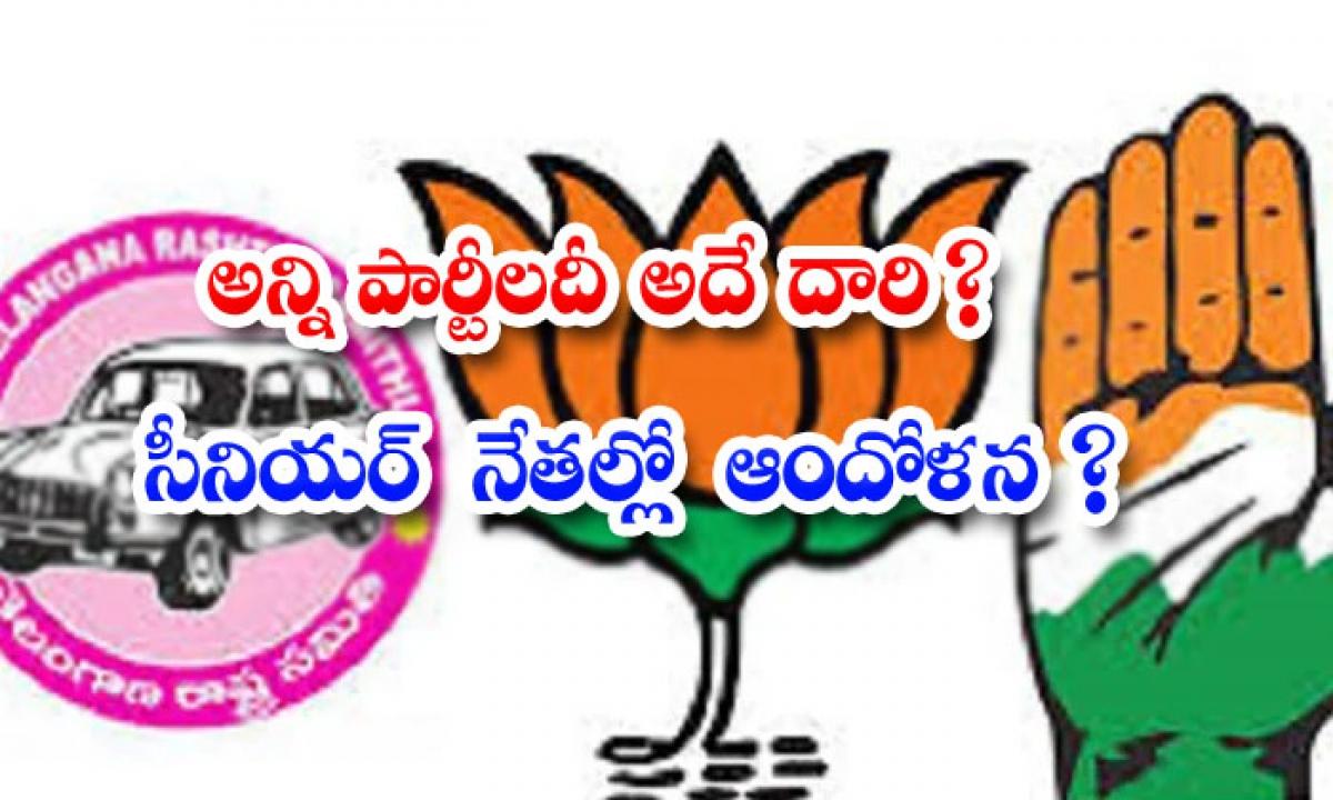 All The Political Parties In Telangana Are Giving More Priority To Young Leaders-అన్నీ పార్టీలదీ అదే దారి సీనియర్ నేతల్లో ఆందోళన -Political-Telugu Tollywood Photo Image-TeluguStop.com