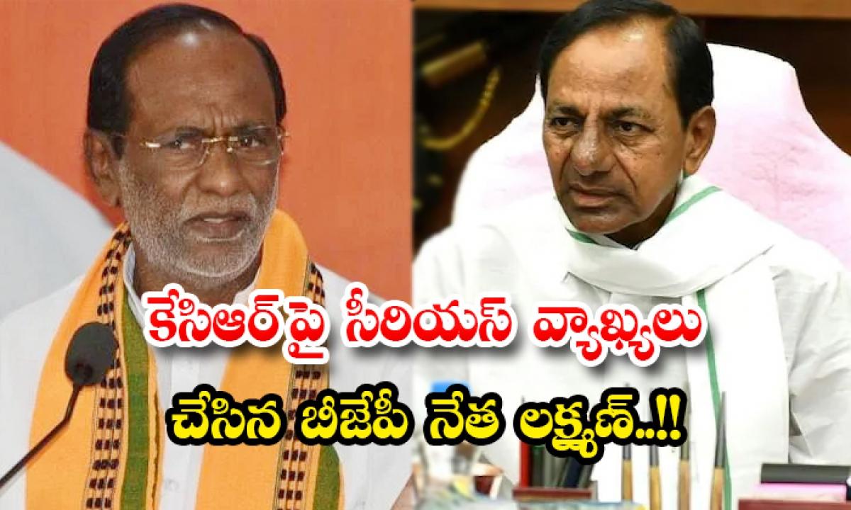 Bjp Leader Laxman Made Serious Remarks On Kcr-కేసిఆర్ పై సీరియస్ వ్యాఖ్యలు చేసిన బీజేపీ నేత లక్ష్మణ్..-Latest News - Telugu-Telugu Tollywood Photo Image-TeluguStop.com