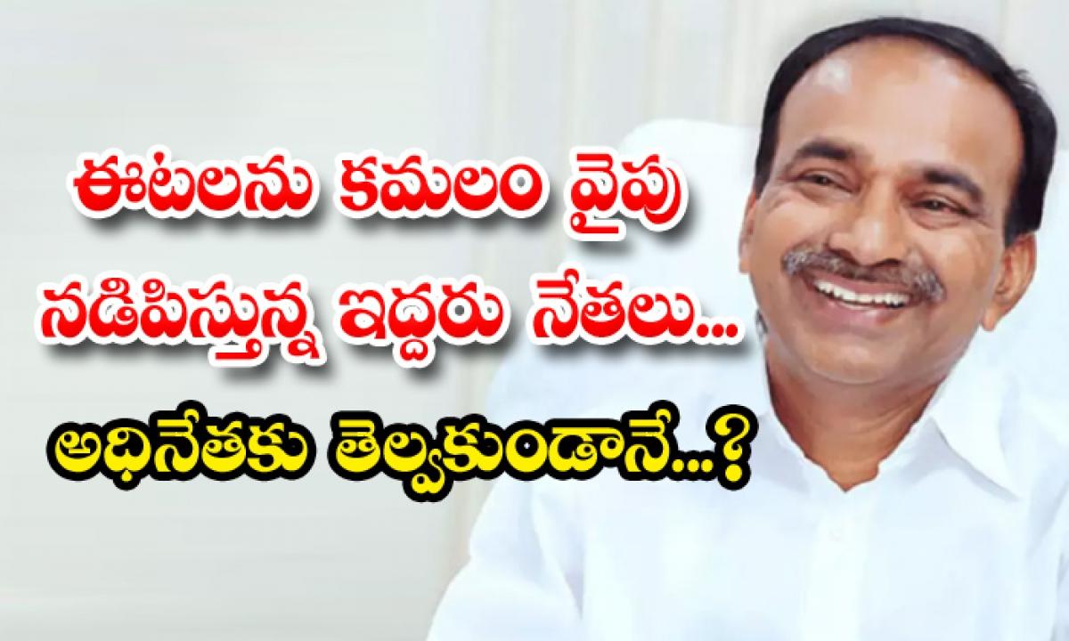 Bjp Leaders Politics Etela Rajender-ఈటలను కమలం వైపు నడిపిస్తున్న ఇద్దరు నేతలు.. అధినేతకు తెల్వకుండానే-Latest News - Telugu-Telugu Tollywood Photo Image-TeluguStop.com
