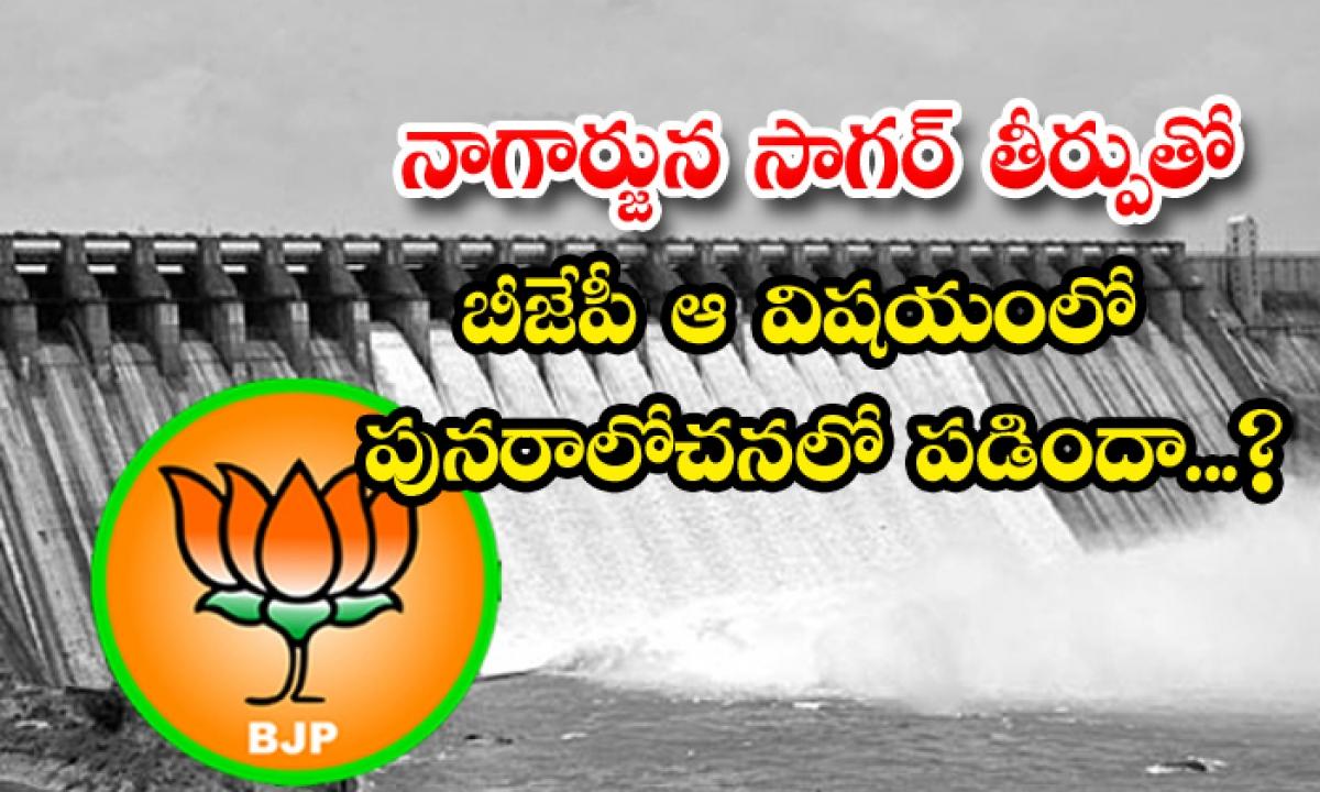 Bjp Nagarjuna Sagar By Elections Results-TeluguStop.com
