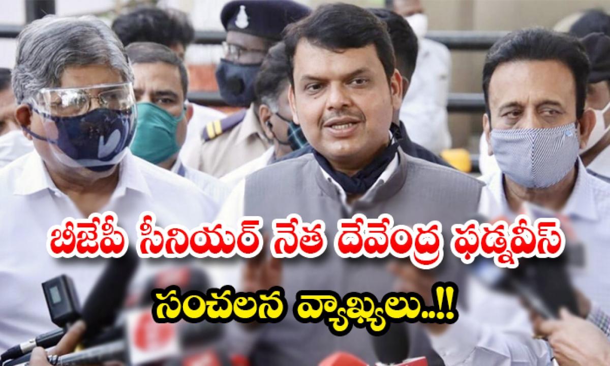 Bjp Senior Leader Devendra Fadnavis Sensational Comments On Uddhav Thackeray Government-బీజేపీ సీనియర్ నేత దేవేంద్ర ఫడ్నవీస్ సంచలన వ్యాఖ్యలు..-Latest News - Telugu-Telugu Tollywood Photo Image-TeluguStop.com
