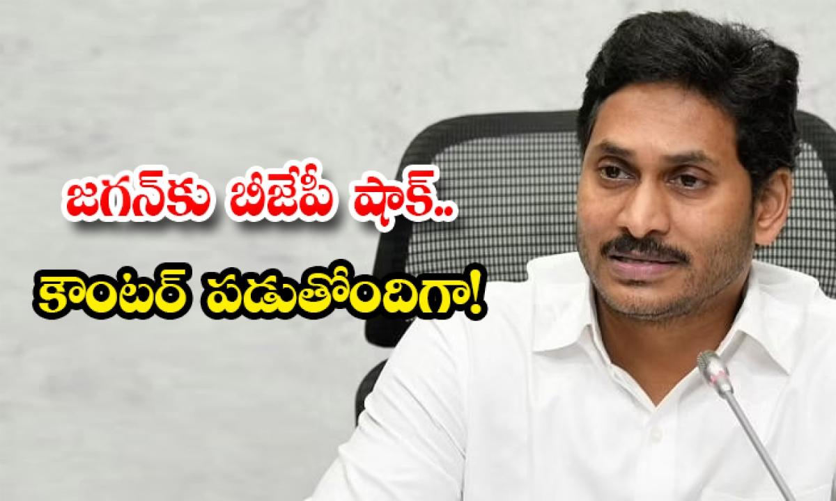 Bjp Shock To Jagan As If The Counter Is Falling-జగన్కు బీజేపీ షాక్.. కౌంటర్ పడుతోందిగా-Latest News - Telugu-Telugu Tollywood Photo Image-TeluguStop.com