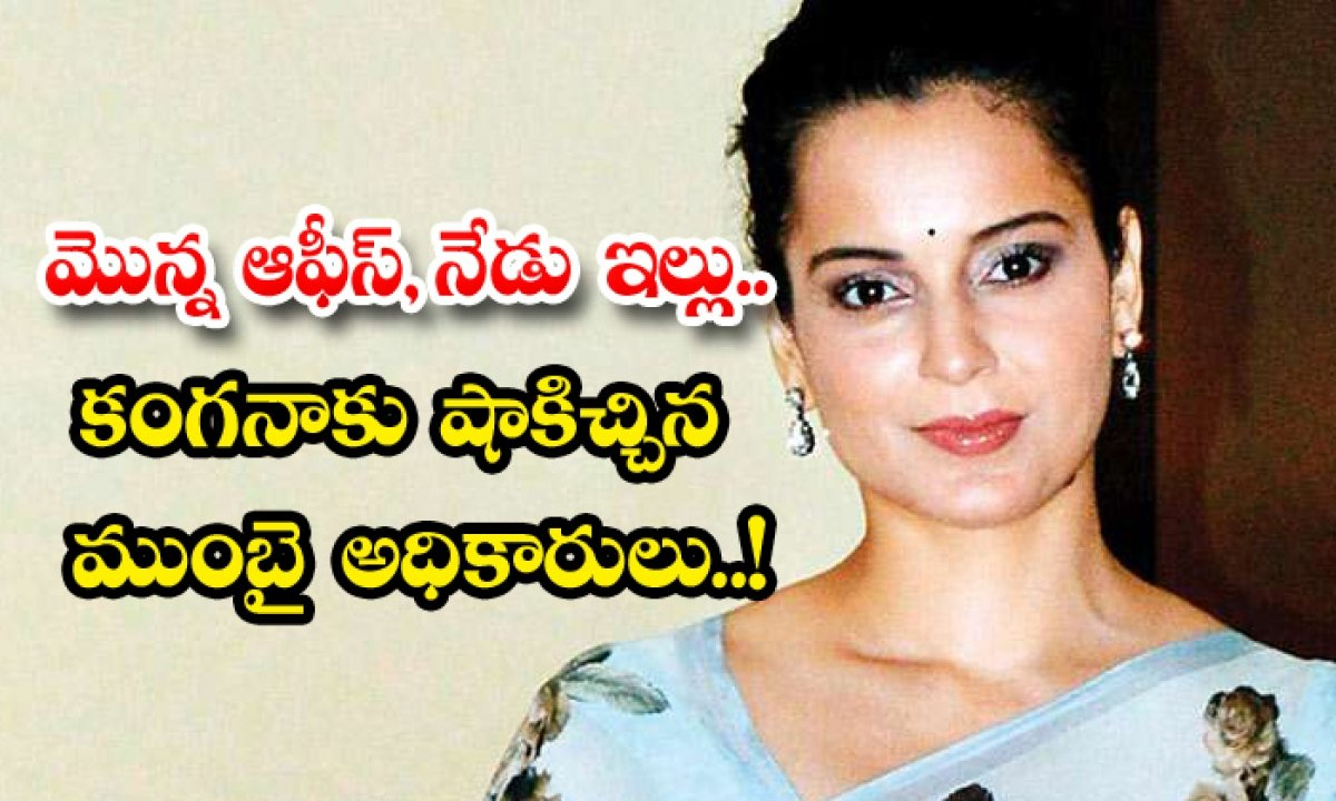 Another Notice To Kangana Ranaut From Bmc-మొన్న ఆఫీస్, నేడు ఇల్లు.. కంగనాకు షాకిచ్చిన ముంబై అధికారులు-Latest News - Telugu-Telugu Tollywood Photo Image-TeluguStop.com