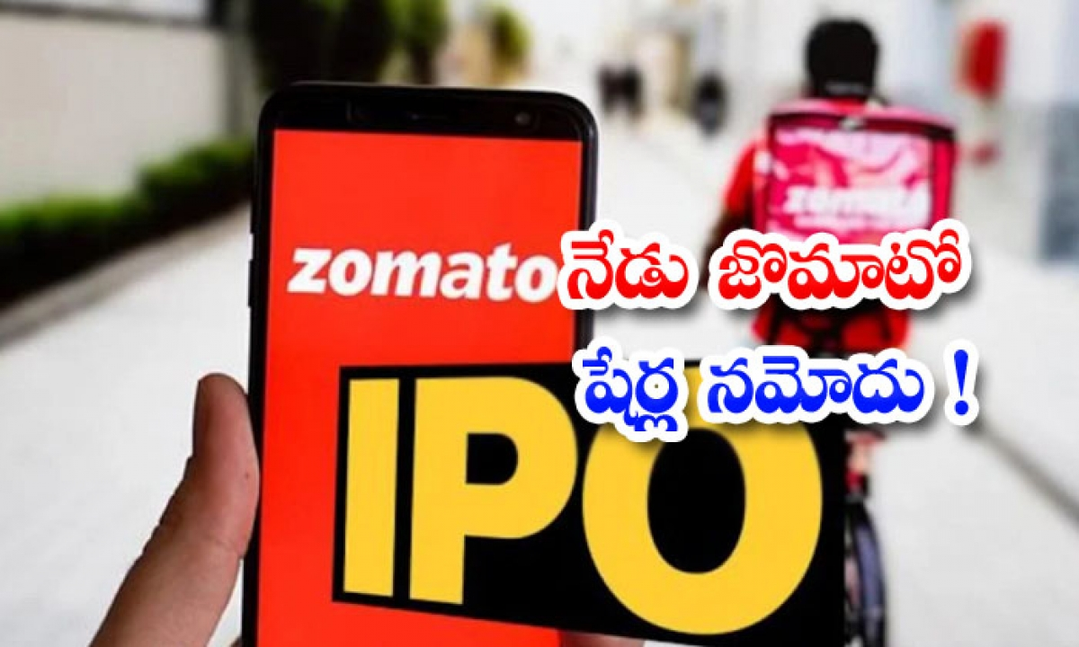Today Zomato Shares Listing-నేడు జొమాటో షేర్ల నమోదు-General-Telugu-Telugu Tollywood Photo Image-TeluguStop.com