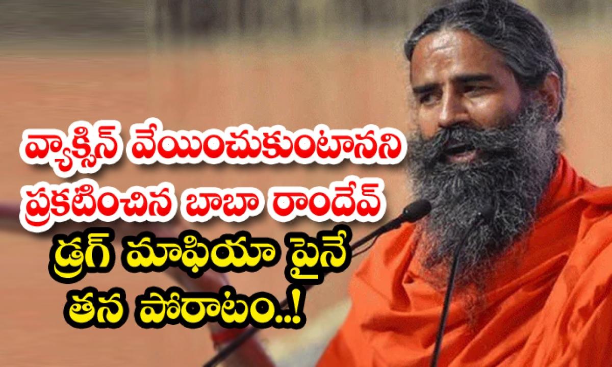 Baba Ramdev Planing To Take Corona Vaccine-TeluguStop.com