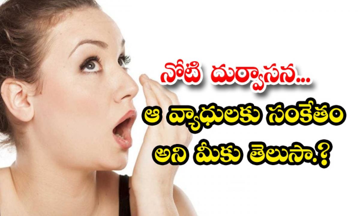 Did You Know That Bad Breath Is A Sign Of Those Diseases-నోటి దుర్వాసన.. ఆ వ్యాధులకు సంకేతం అని మీకు తెలుసా-Latest News - Telugu-Telugu Tollywood Photo Image-TeluguStop.com