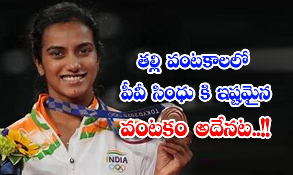 Badminton Star Sindhus Favorite Dish-తల్లి వంటకాలలో పీవీ సింధు కి ఇష్టమైన వంటకం అదేనట..-General-Telugu-Telugu Tollywood Photo Image-TeluguStop.com