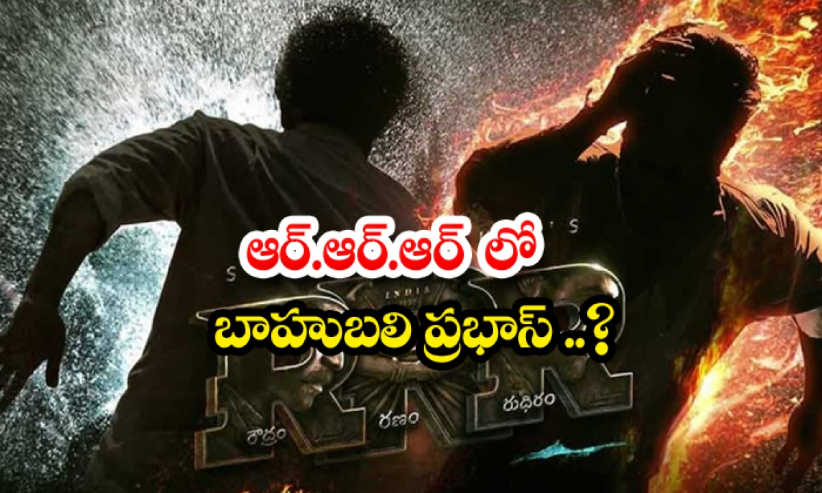 Bahubali Prabhas In Rrr Promotinal Song-ఆర్.ఆర్.ఆర్ లో బాహుబలి ప్రభాస్..-Latest News - Telugu-Telugu Tollywood Photo Image-TeluguStop.com
