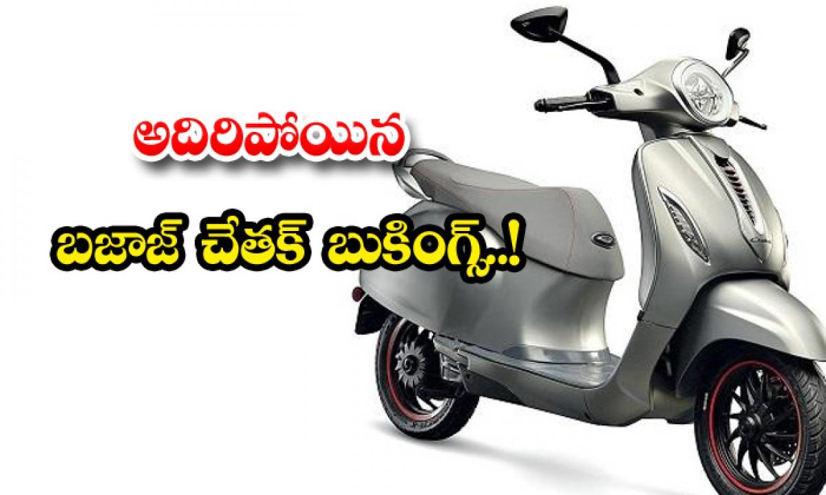 Bajaj Chetak Electric Scooter Super Bookings-TeluguStop.com