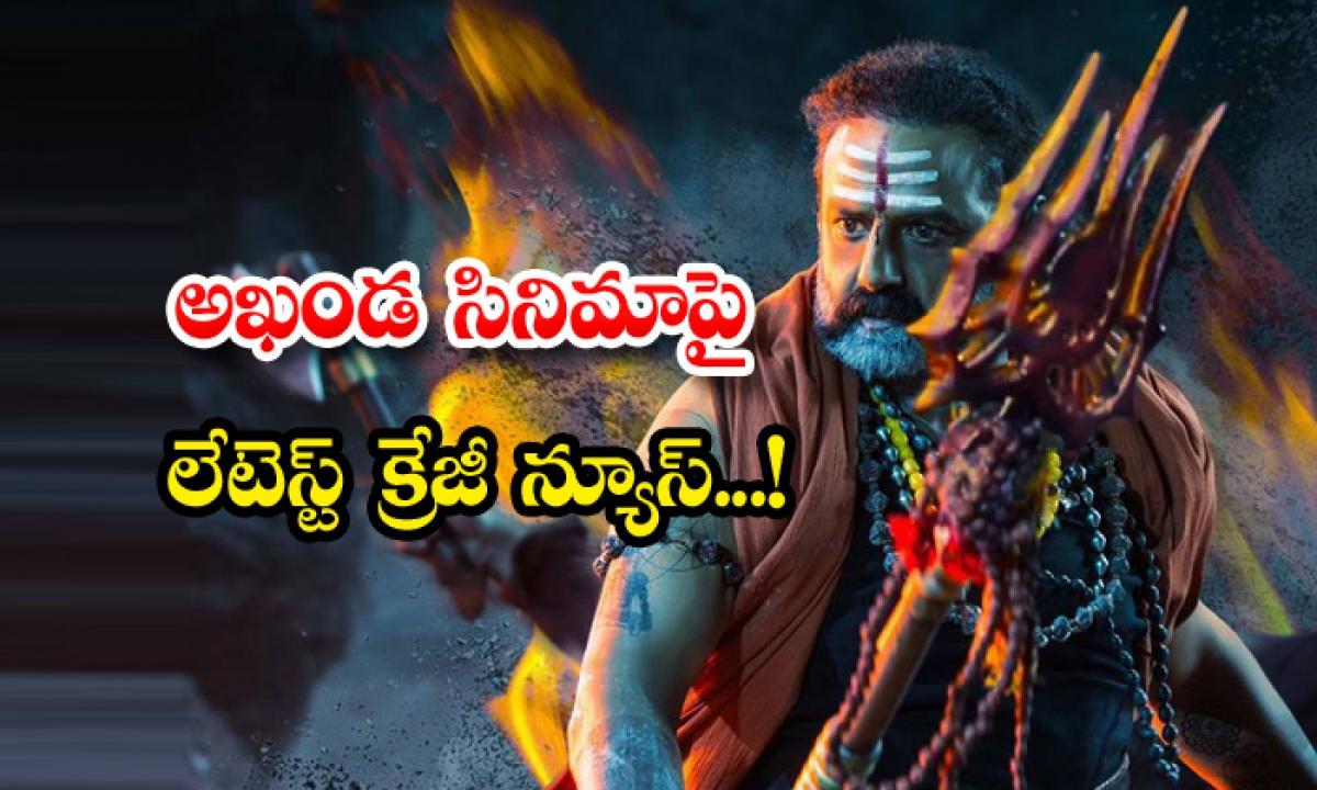 Akhanda Balakrishna Movie Latest Update-అఖండ సినిమాపై లేటెస్ట్ క్రేజీ న్యూస్..-Latest News - Telugu-Telugu Tollywood Photo Image-TeluguStop.com
