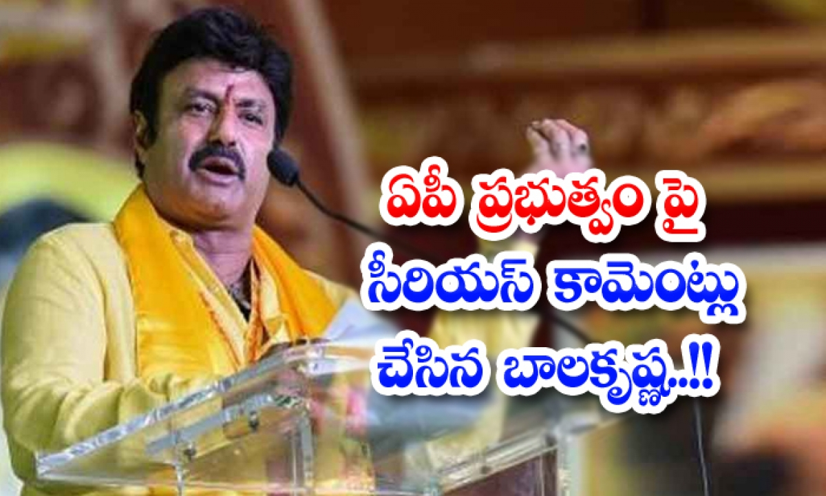 Balakrishna Made Serious Comments On Ap Government-TeluguStop.com