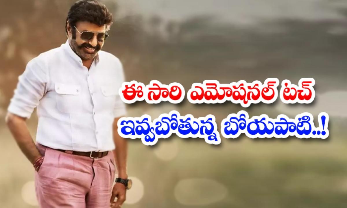 Boyapati Balayya New Movie Latest Update-ఈసారి ఎమోషనల్ టచ్ ఇవ్వబోతున్న బోయపాటి..-Latest News - Telugu-Telugu Tollywood Photo Image-TeluguStop.com