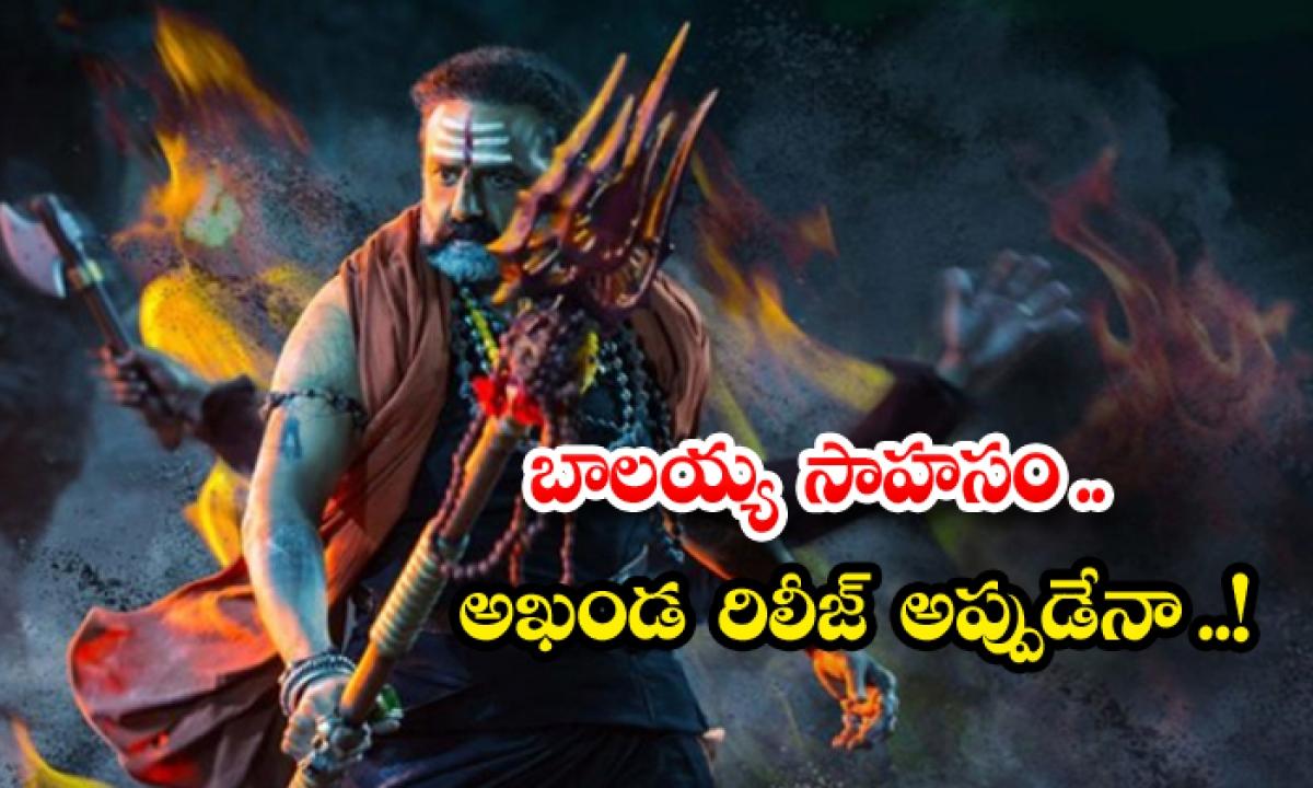 Akhanda Balakrishna Movie Latest Crazy News 2-బాలయ్య సాహసం.. అఖండ రిలీజ్ అప్పుడేనా..-Latest News - Telugu-Telugu Tollywood Photo Image-TeluguStop.com