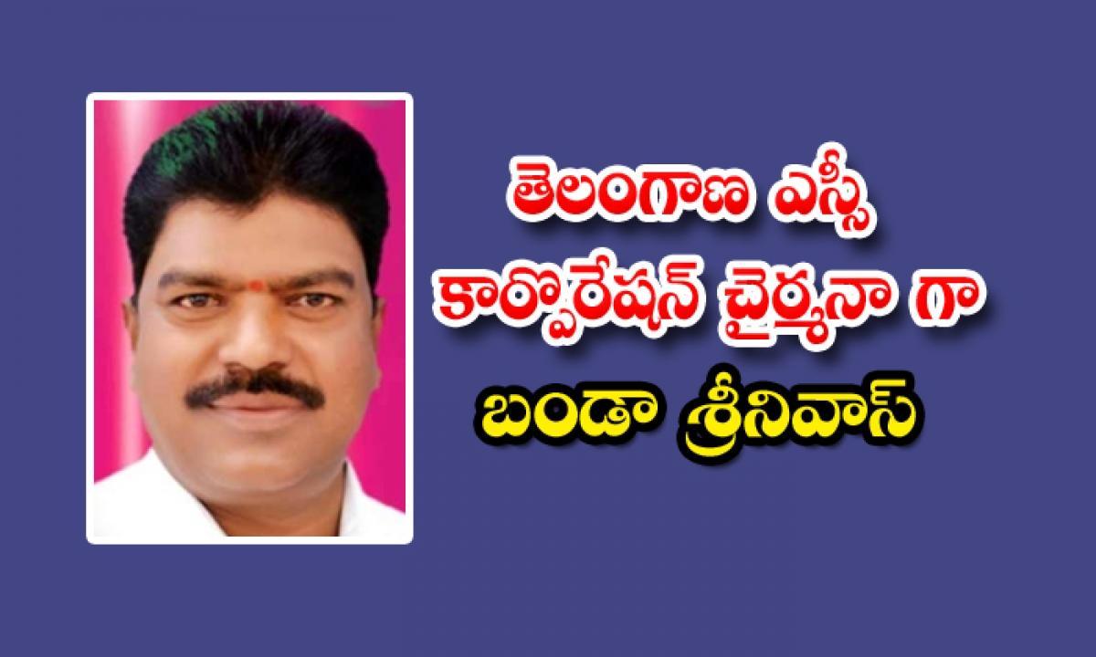 Banda Srinivas Appointed As Chairman For Telangana Sc Corporation-తెలంగాణ ఎస్సీ కార్పొరేషన్ చైర్మన్ గా బండా శ్రీనివాస్-Breaking/Featured News Slide-Telugu Tollywood Photo Image-TeluguStop.com
