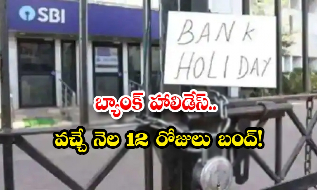 Bank Holidays In September 2021 Will Remain Closed For 12 Days Next Month-బ్యాంక్ హాలిడేస్.. వచ్చే నెల 12 రోజులు బంద్-General-Telugu-Telugu Tollywood Photo Image-TeluguStop.com