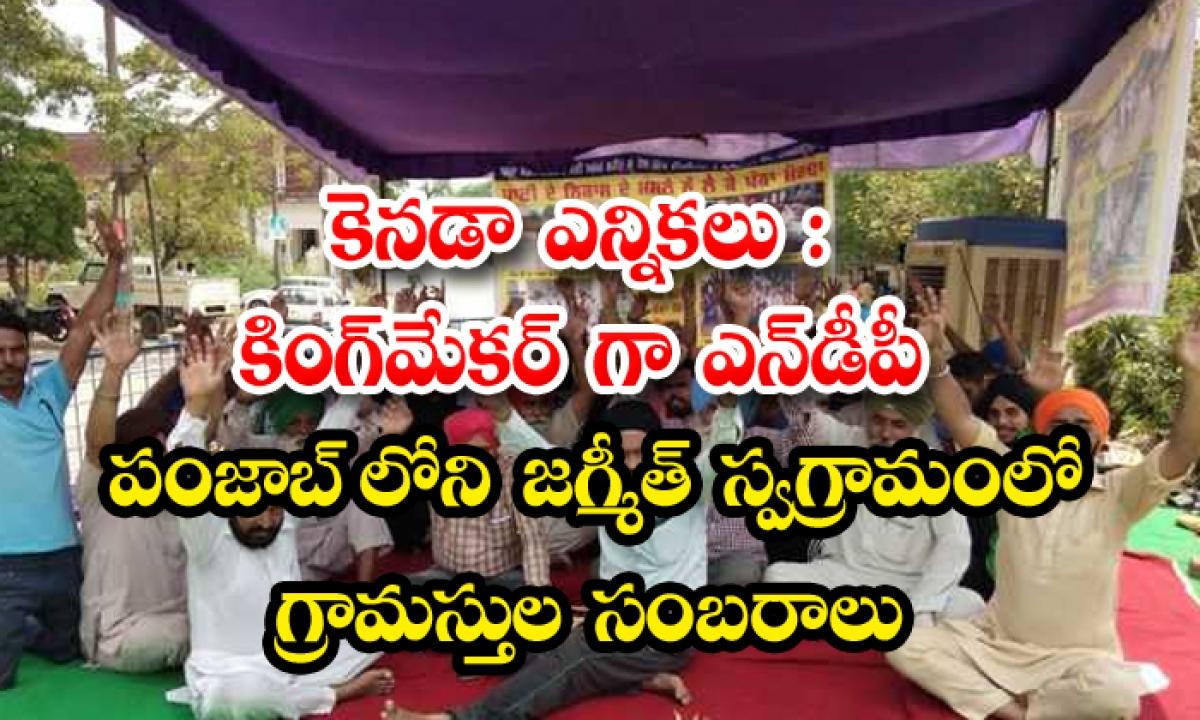 Barnala Village Celebrates Jagmeet Singhs Poll Win-కెనడా ఎన్నికలు: కింగ్మేకర్గా ''ఎన్డీపీ'' .. పంజాబ్లోని జగ్మీత్ స్వగ్రామంలో గ్రామస్తుల సంబరాలు-Latest News - Telugu-Telugu Tollywood Photo Image-TeluguStop.com