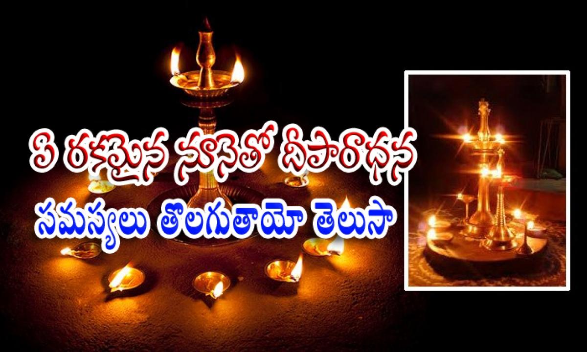Benefits Of Deeparadhana1-TeluguStop.com