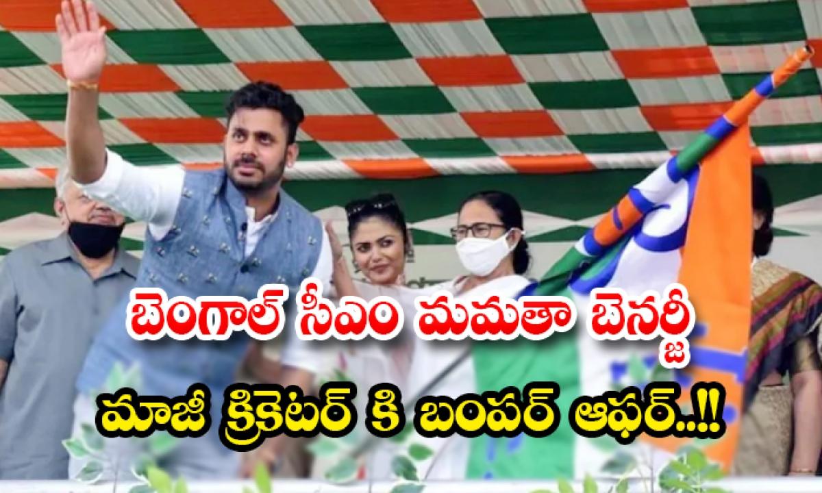 Bengal Cm Mamta Banerjee Bumper Offer To Former Cricketer Manoj Tiwari-బెంగాల్ సీఎం మమతా బెనర్జీ మాజీ క్రికెటర్ కి బంపర్ ఆఫర్..-Latest News - Telugu-Telugu Tollywood Photo Image-TeluguStop.com