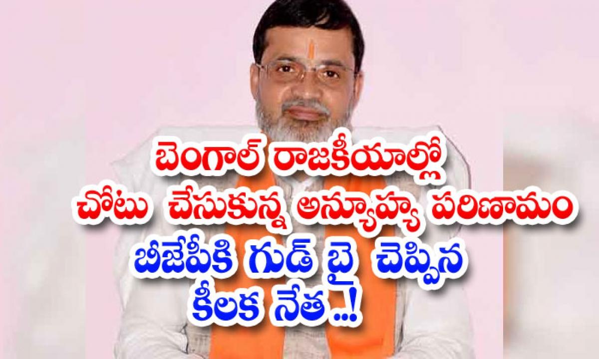 Bjp In Bengal Key Leader Left Party To Join-బెంగాల్ రాజకీయాల్లో చోటు చేసుకున్న అనూహ్య పరిణామం.. బీజేపీకి గుడ్ బై చెప్పిన కీలక నేత.. -Breaking/Featured News Slide-Telugu Tollywood Photo Image-TeluguStop.com