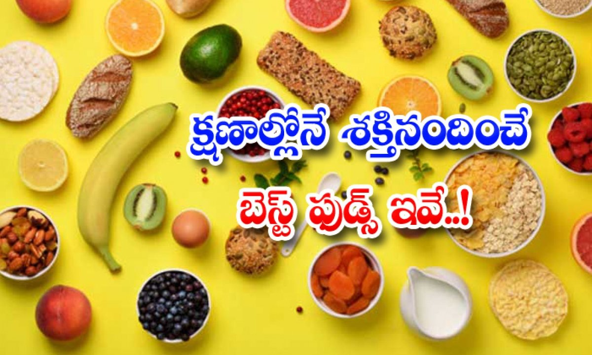 Best Food To Give You Energy In Instantly-TeluguStop.com