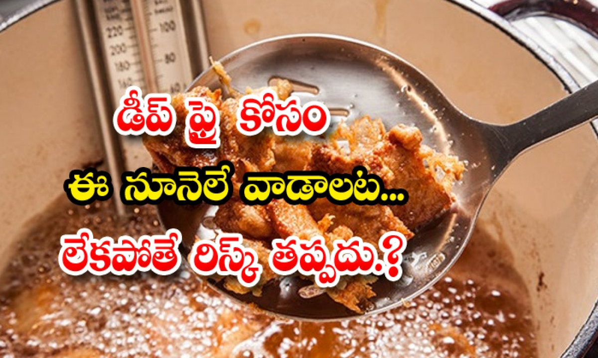 Best Oil For Deep Fry Cooking-డీప్ ఫ్రై కోసం ఈ నూనెలే వాడాలట.. లేదంటే రిస్క్ తప్పదు-Latest News - Telugu-Telugu Tollywood Photo Image-TeluguStop.com